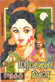 மாமன்னன் உலா