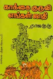 காக்கை குருவி எங்கள் ஜாதி (old book rare)
