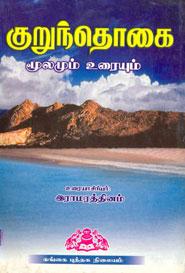 Tamil book குறுந்தொகை மூலமும் உரையும்