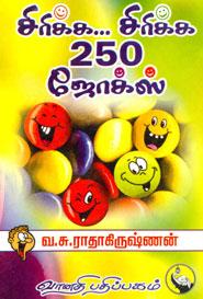 சிரிக்க சிரிக்க 250 ஜோக்ஸ்