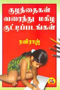 Kulanthaigal Varainthu Mahila Kutipadangal - குழந்தைகள் வரைந்து மகிழ குட்டிப்படங்கள்