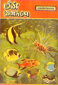 Tamil book மீன் வளர்ப்பு