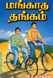 Tamil book மங்காத தங்கம்