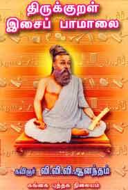 திருக்குறள் இசைப் பாமாலை
