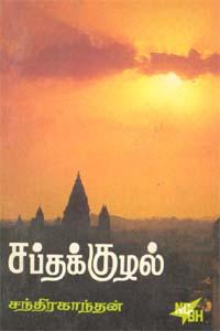 SabthaKulal - சப்தக்குழல் (old book - rare)