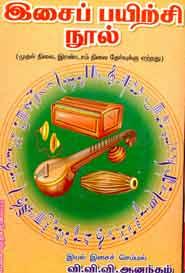 இசைப் பயிற்சி நூல் (முதல் நிலை, இரண்டாம் நிலை தேர்வுக்கு ஏற்றது)
