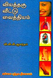 வியத்தகு வீட்டு வைத்தியம்
