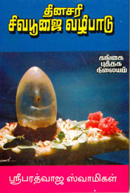 தினசரி சிவபூஜை வழிபாடு