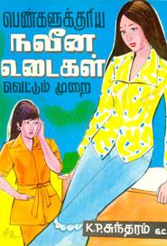 Tamil book பெண்களுக்குரிய நவீன உடைகள்
