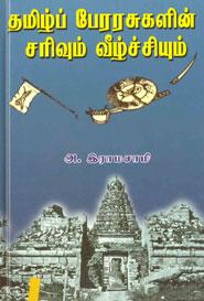 Tamil book தமிழ்பபேரரசுகளின் சரிவும் வீழ்ச்சியும்