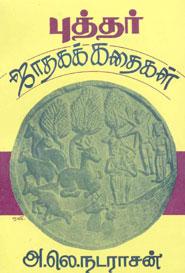 Tamil book புத்தர் ஜாதகக் கதைகள்