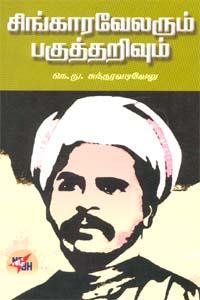 Singaravelarum Pagutharivum - சிங்காரவேலரும் பகுத்தறிவும்
