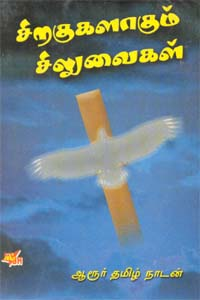 Siragukalaagum Siluvaigal - சிறகுகளாகும் சிலுவைகள் (old book - rare)