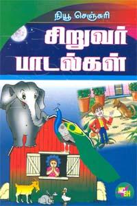 Siruvar Padalgal - சிறுவர் பாடல்கள்