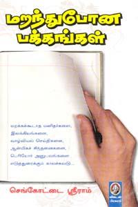 Maranthu pona pakkangal - மறந்துபோன பக்கங்கள்