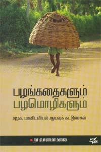Palankathaigalum Palamozhigalum -Samooga,Maanadaviyal Aayvu Katuraigal - பழங்கதைகளும் பழமொழிகளும் - சமூக, மானடவியல் ஆய்வுக் கட்டுரைகள்
