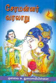 சேரமன்னர் வரலாறு