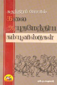 Suthanthira Poril Kalai Aayuthamenthiya Communistgal - சுதந்திரப் போரில் கலை ஆயுதமேந்திய கம்யூனிஸ்டுகள்