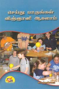 Tamil book Seithu Parungal Vignyani Aagalaam