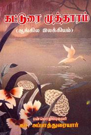 கட்டுரை முத்தாரம் (ஆங்கில இலக்கியம்)