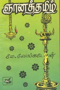 Gnyanatamil - ஞானத்தமிழ் (old book - rare)