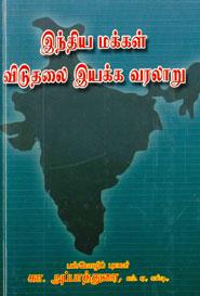 இந்திய மக்கள் விடுதலை இயக்க வரலாறு