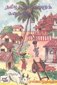 Tamilaga Natupura Kathaigal - தமிழக நாட்டுப்புறக் கதைகள்