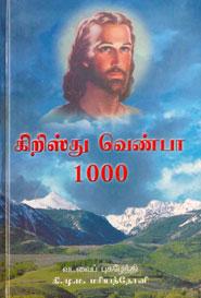 கிறிஸ்து வெண்பா 1000