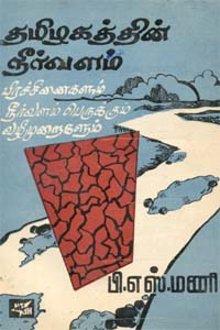 Tamilgathin Neervala Prachanaigalum Neervalam Perukkum Muraigalum - தமிழகத்தின் நீர்வளம் பிரச்சனைகளும் நீர்வளம் பெருக்கும் முறைகளும் (old book - rare)