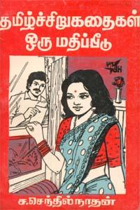 Tamil Sirukathaigal Oru Mathipeedu - தமிழ்ச்சிறுகதைகள் ஒரு மதிப்பீடு (old book rare)