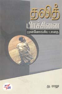Talit Prachanai Munokkiya Paathai - தலித் பிரச்சினை முன்னோக்கிய பாதை