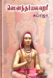 ஸெளந்தர்யலஹரீ