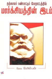 Tamil book Tharkala Panpaatu Poraatathil Marxiyathin Idam