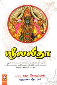 Shri Lalitha - ஸ்ரீ லலிதா