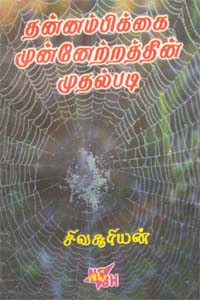 Tamil book Thannambikai Munetrathin Muthal Padi