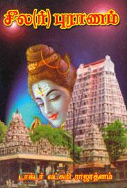 சீல(ர்) புராணம்