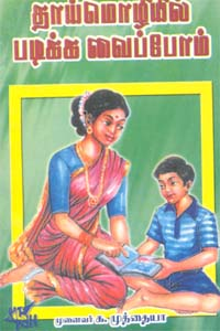 Thaimozhiyil Padikka Vaipoam  - தாய்மொழியில் படிக்க வைப்போம்