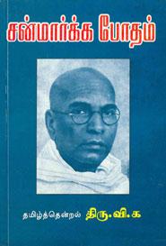 சன்மார்க்க போதம்