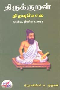 Thirukural Thiravukol - திருக்குறள் திறவுகோல்