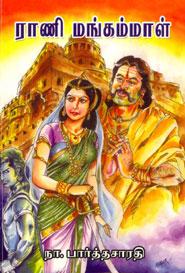 ராணி மங்கம்மாள்