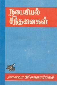 Nadaiyiyal Sinthanigal - நடையியல் சிந்தனைகள் (old - book)
