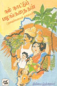 Nam Nattu Palnkathaigal Nagaichuvai Kathiagal - நம் நாட்டுப் பழங்கதைகள் நகைச்சுவைக் கதைகள் (old book rare)