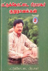 பட்டுக்கோட்டை பிரபாகர் குறுநாவல்கள் தொகுதி.2