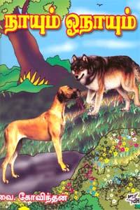 Nayum Onayum - நாயும் ஓநாயும்