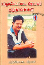 பட்டுக்கோட்டை பிரபாகர் குறுநாவல்கள் தொகுதி.1