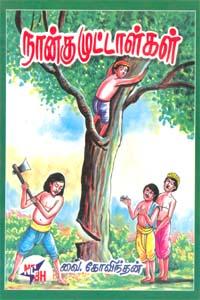 Naangu Mutaalgal  - நான்கு முட்டாள்கள்