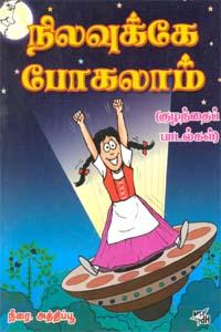 Nilavukae Pogalaam (Kulanthai Paadalgal) - நிலவுக்கே போகலாம்(குழந்தைப் பாடல்கள்)