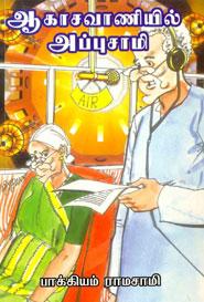 ஆகாசவாணியில் அப்புசாமி
