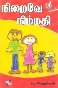 Niraivae Nimmathi - நிறைவே நிம்மதி