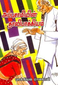 அப்புசாமியின் தாலிபாக்கியம்